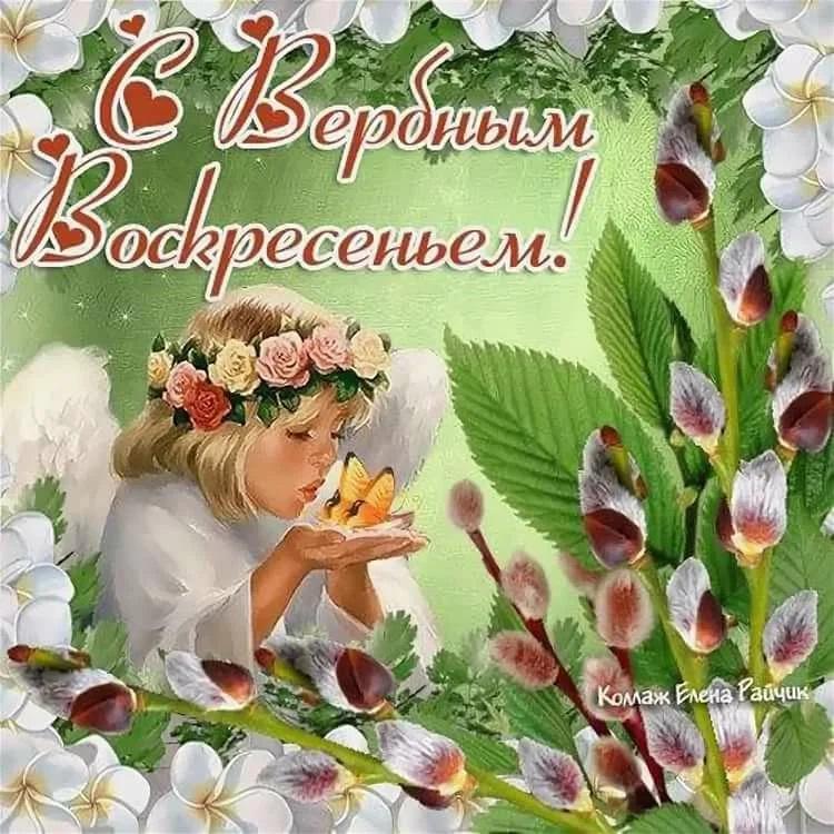 Фото Вербное воскресенье 25 апреля: красивые открытки и душевные поздравления 10