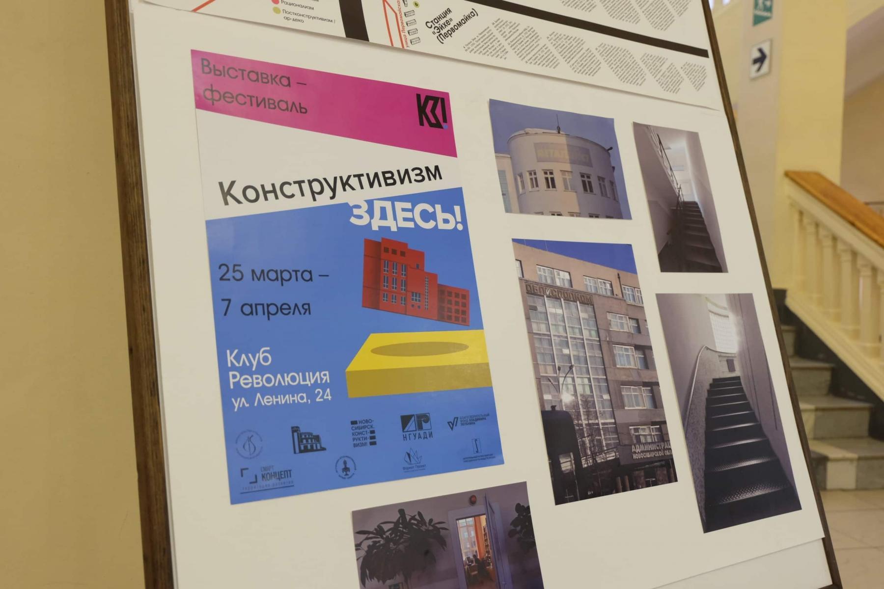 фото Свободный вход на выставку-фестиваль «Конструктивизм Здесь!» продлится до 9 апреля в Новосибирске 4