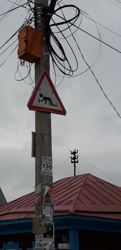 фото «Впереди пьяные»: необычный дорожный знак удивил водителей в Новосибирске 2