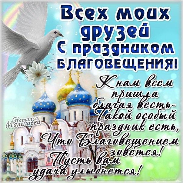фото Благовещение 7 апреля: красивые открытки и поздравления 2