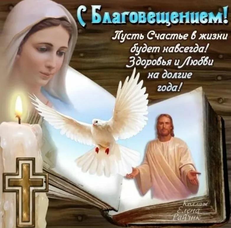 фото Благовещение 7 апреля: красивые открытки и поздравления 3