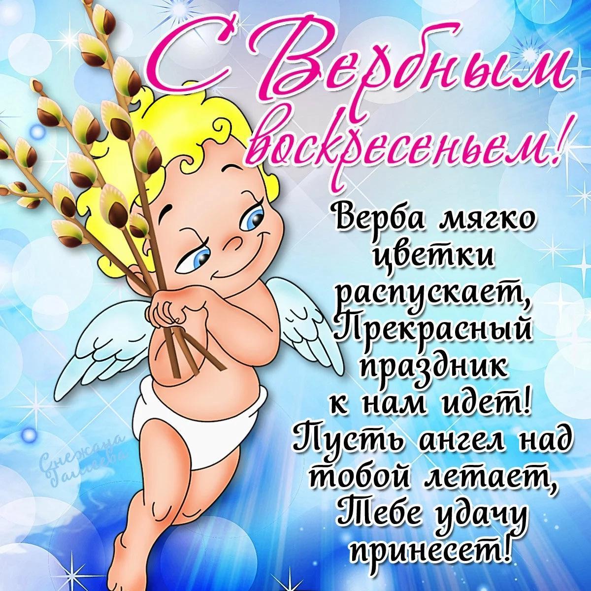 Фото Вербное воскресенье 25 апреля: красивые открытки и душевные поздравления 15