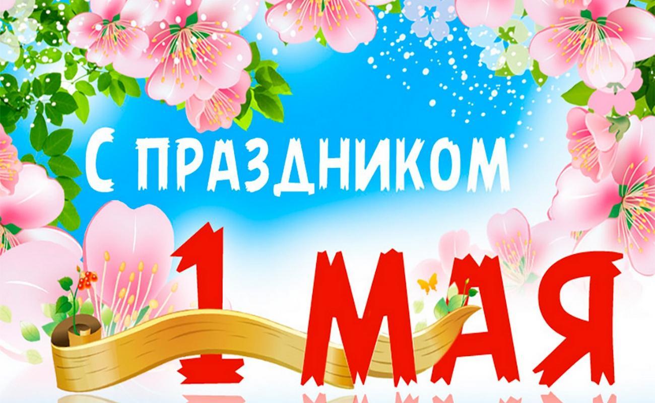 фото Мир! Труд! Шашлык! - прикольные открытки и поздравления с 1 мая 5