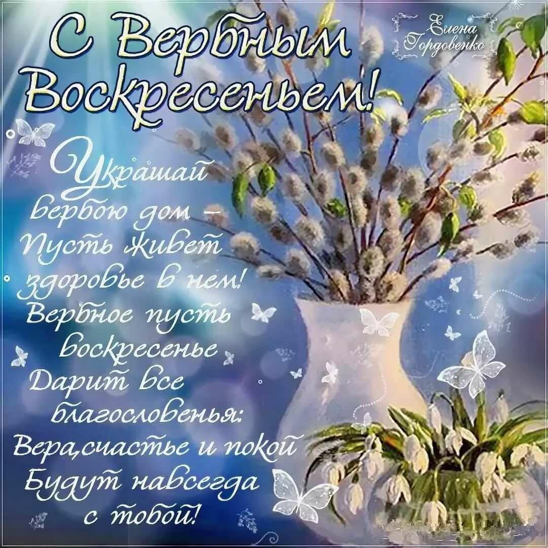 Фото Вербное воскресенье 25 апреля: красивые открытки и душевные поздравления 7