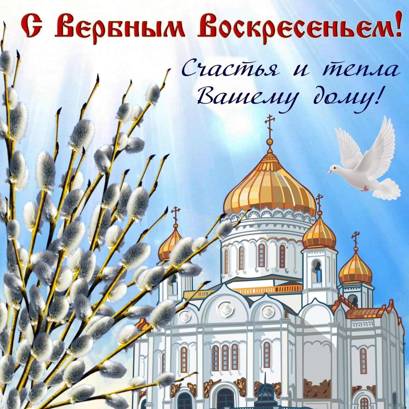 Фото Вербное воскресенье 25 апреля: красивые открытки и душевные поздравления 6