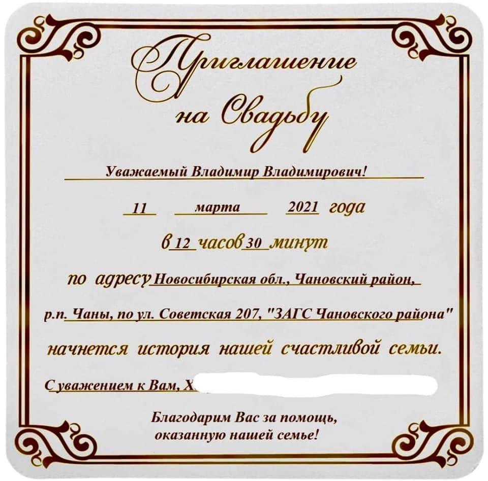 фото Пригласивший Путина на свадьбу новосибирец улетел с семьёй в Сочи 3