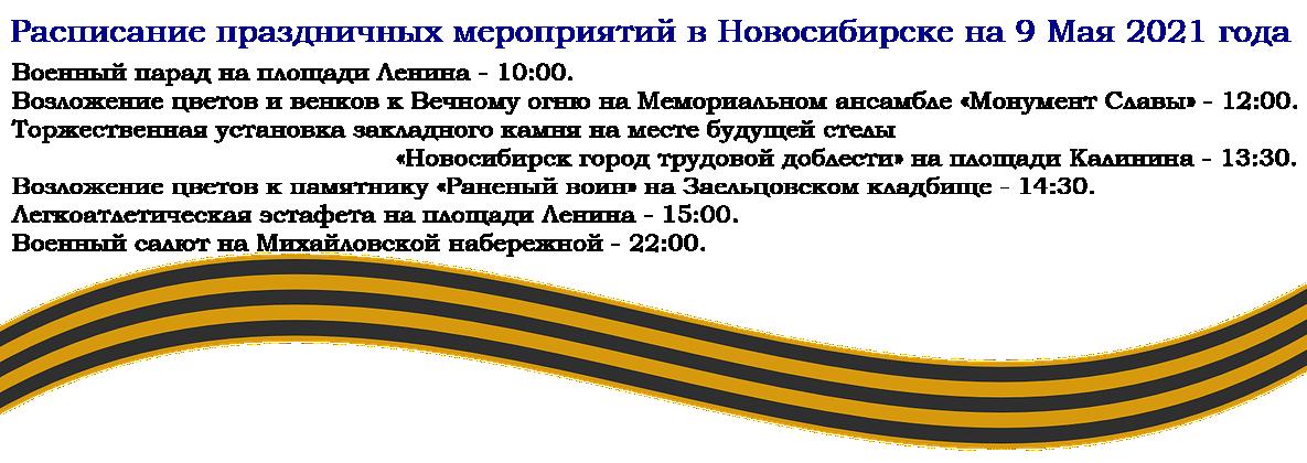 фото День Победы в Новосибирске: полная программа мероприятий 9 мая 2021 года 7