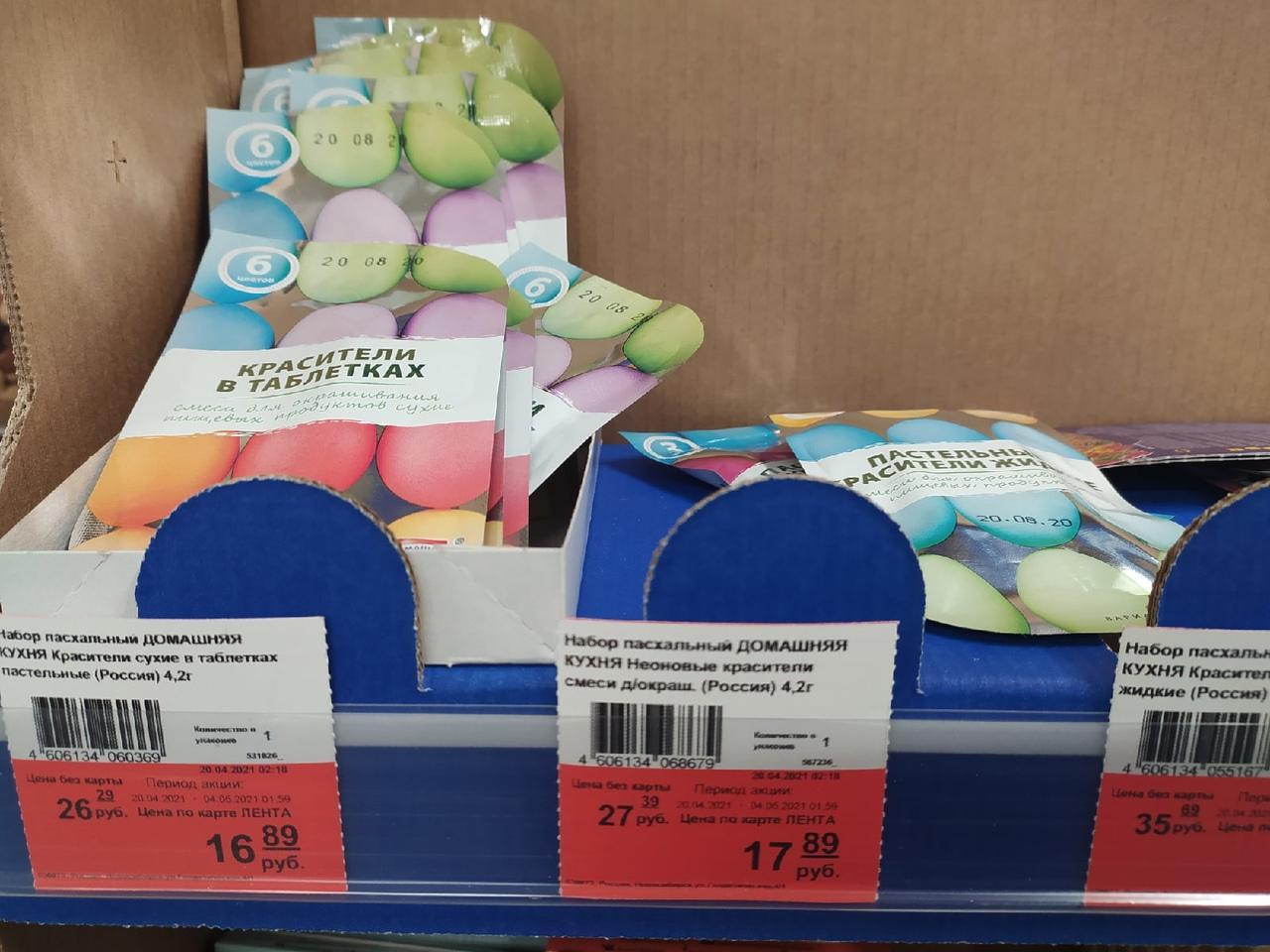 фото Куличи и красители для яиц к Пасхе: обзор цен на праздничные товары в Новосибирске 22