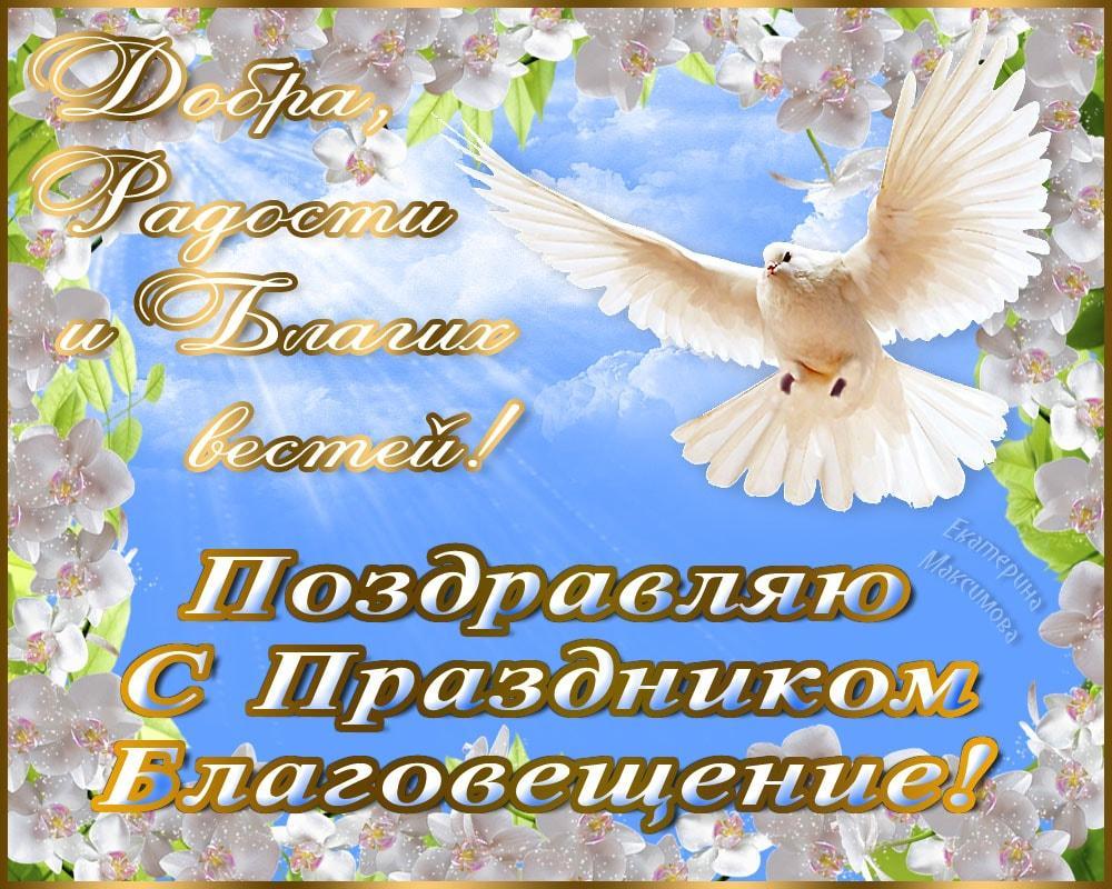 фото Благовещение 7 апреля: красивые открытки и поздравления 11