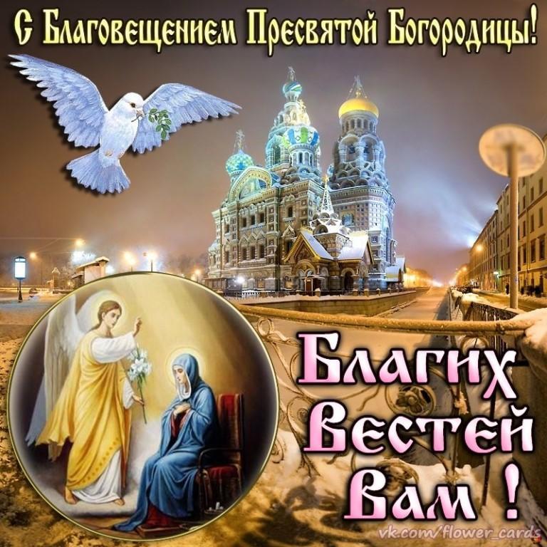 фото Благовещение 7 апреля: красивые открытки и поздравления 8