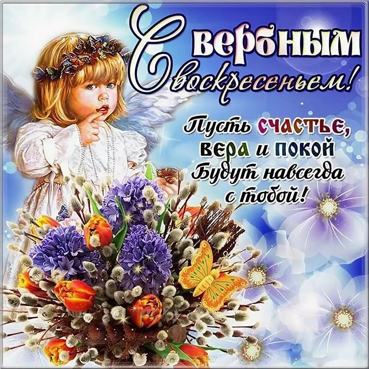 Фото Вербное воскресенье 25 апреля: красивые открытки и душевные поздравления 8