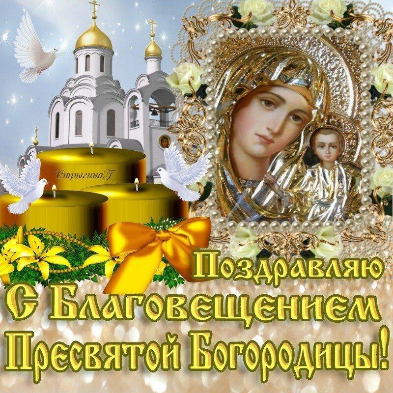 фото Благовещение 7 апреля: красивые открытки и поздравления 4
