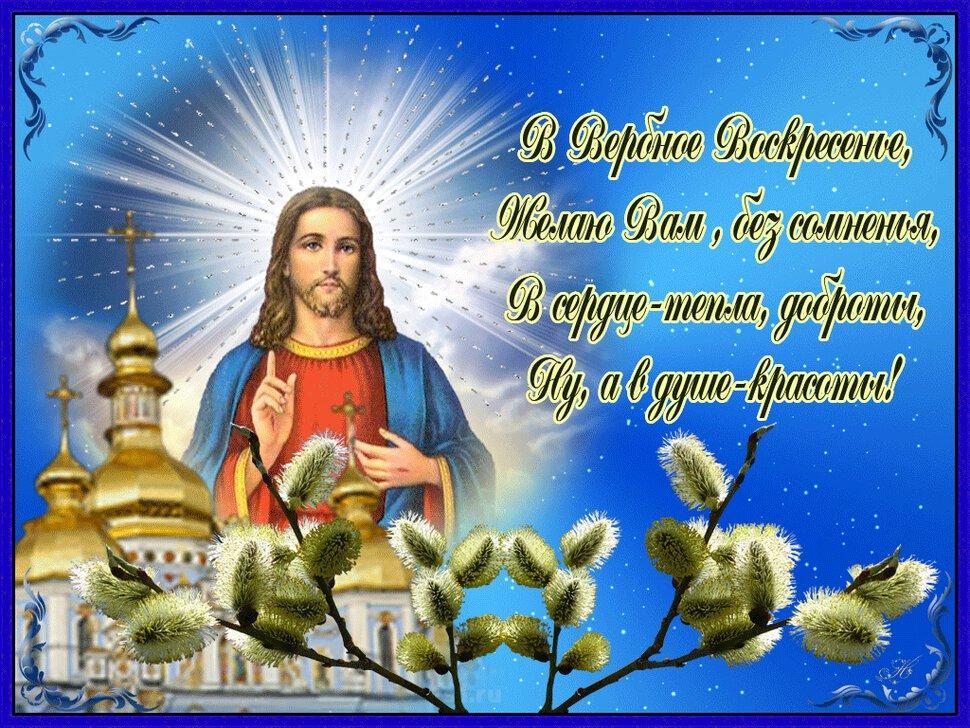 Фото Вербное воскресенье 25 апреля: красивые открытки и душевные поздравления 18
