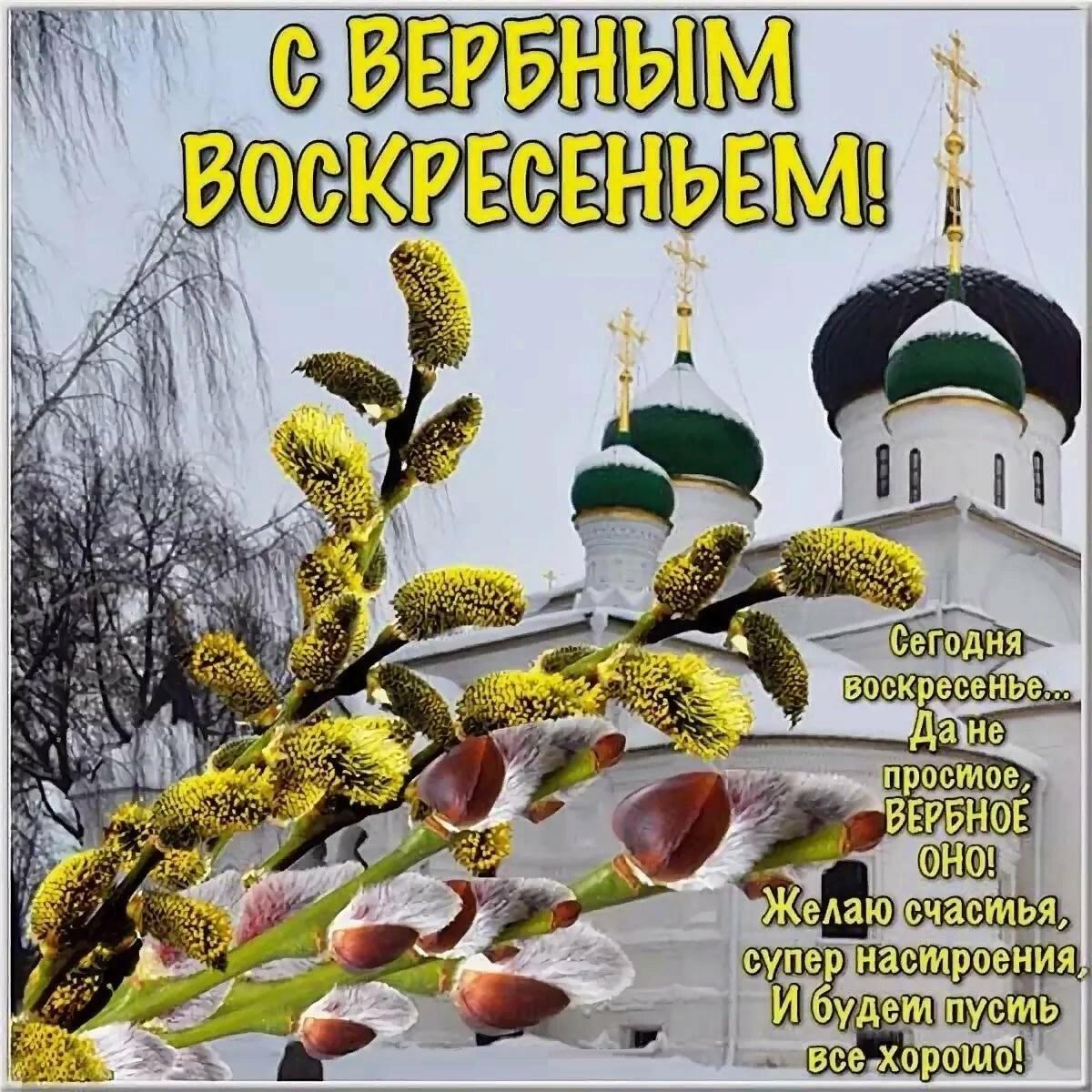 Фото Вербное воскресенье 25 апреля: красивые открытки и душевные поздравления 14