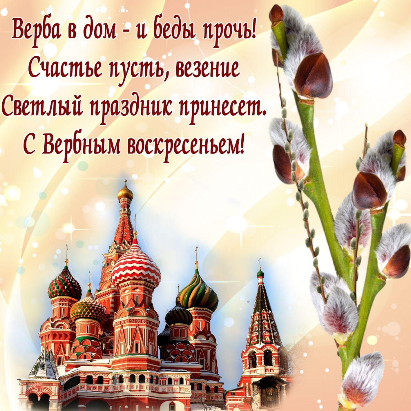 Фото Вербное воскресенье 25 апреля: красивые открытки и душевные поздравления 12