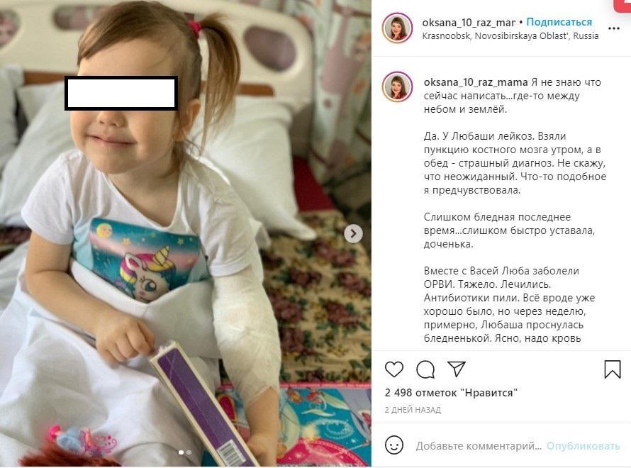 фото Мать десяти детей из Новосибирска рассказала о лейкозе у дочери 2