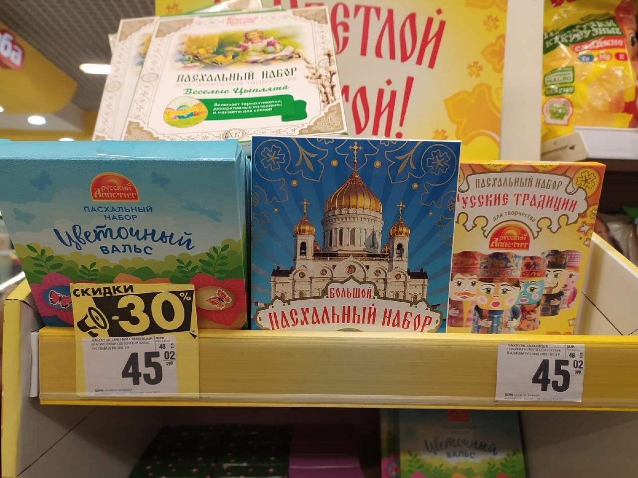 фото Куличи и красители для яиц к Пасхе: обзор цен на праздничные товары в Новосибирске 14