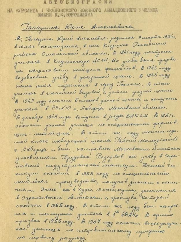 фото Минобороны рассекретило архивные документы первых космонавтов СССР 3