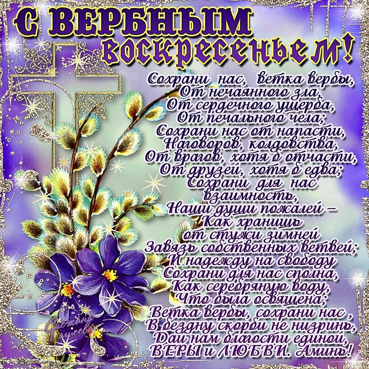 Фото Вербное воскресенье 25 апреля: красивые открытки и душевные поздравления 3