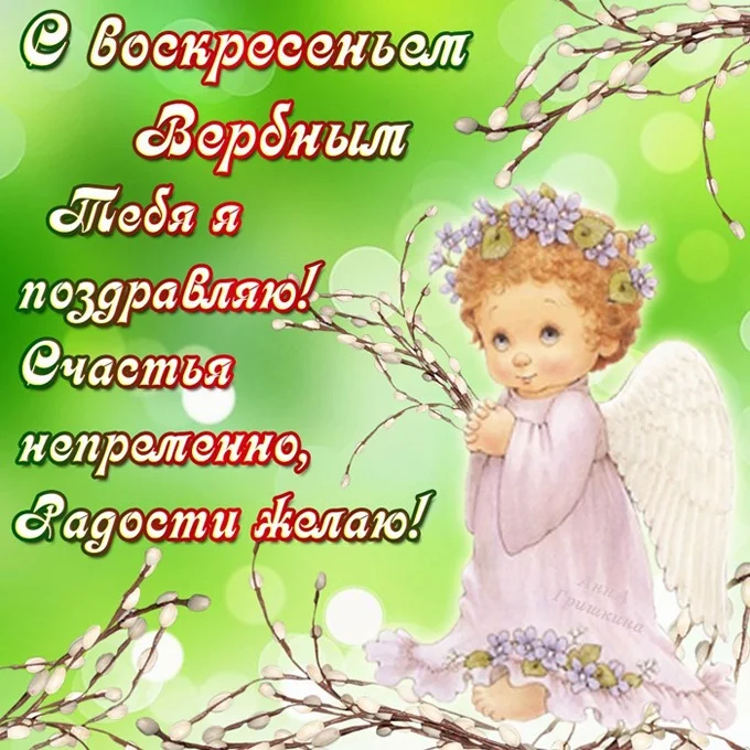 Фото Вербное воскресенье 25 апреля: красивые открытки и душевные поздравления 16