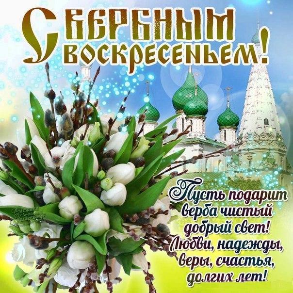 Фото Вербное воскресенье 25 апреля: красивые открытки и душевные поздравления 19