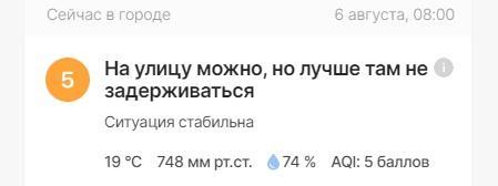 Фото Пожар на свалке привёл к ухудшению качества воздуха в Новосибирске 2