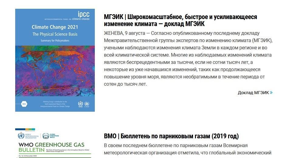Фото «Выбросите в мусорное ведро доклад ООН о глобальном потеплении»: учёный из Португалии предупреждает о грядущем глобальном похолодании 3