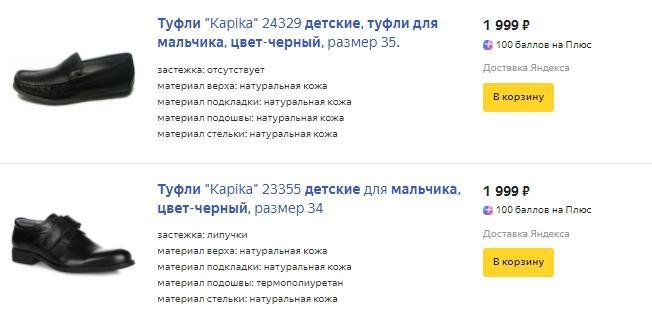 Фото «10 000 рублей – это только ранец и обувь»: жительница Новосибирска рассказала, сколько стоит собрать ребёнка в школу 5