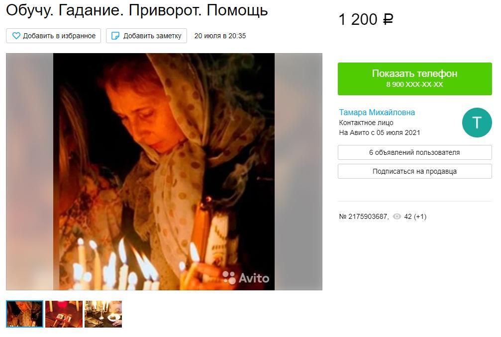 Фото Гадание на Таро, «откатывание яйцом по православию и вуду», фаллический посох шамана: новосибирцам предлагают решить все проблемы всего за 2 000 рублей 4
