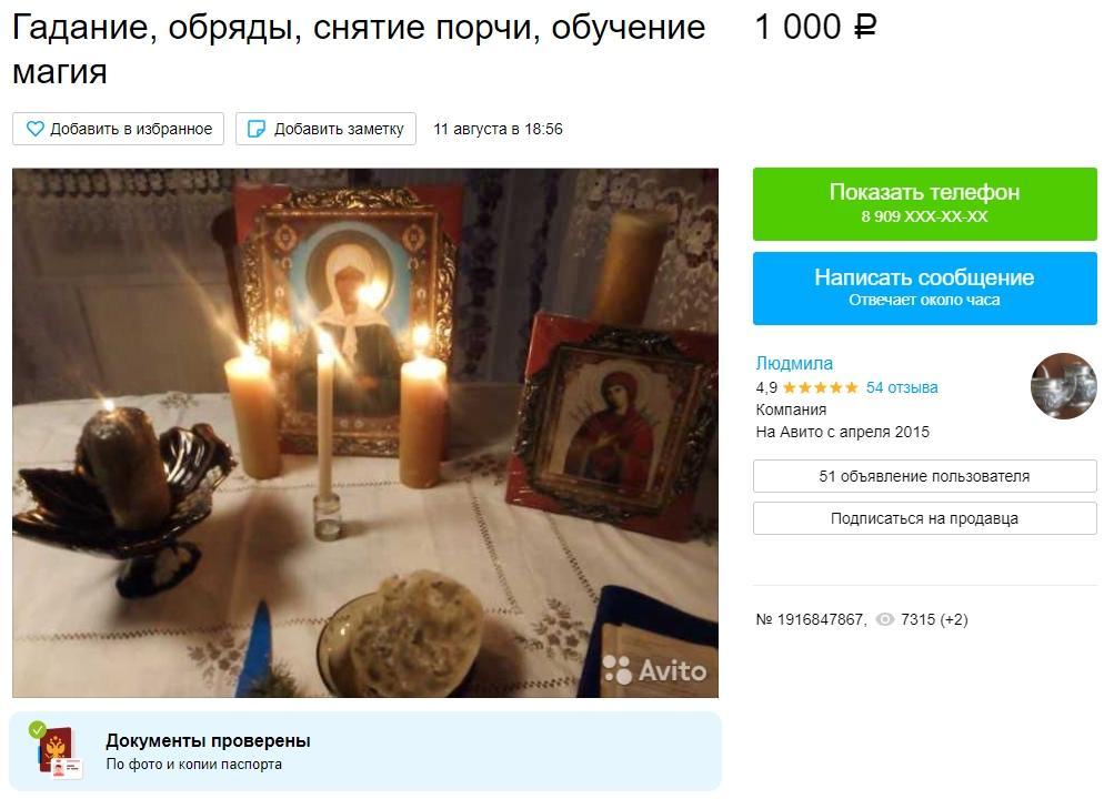 Фото Гадание на Таро, «откатывание яйцом по православию и вуду», фаллический посох шамана: новосибирцам предлагают решить все проблемы всего за 2 000 рублей 3