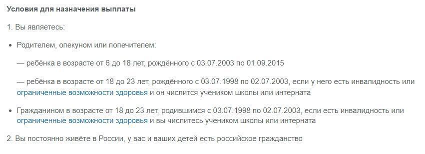 Фото В России начали зачислять «путинские» 10 000 рублей на детей-школьников 2