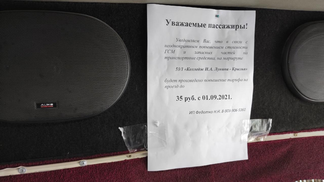 Фото Цены на проезд в маршрутках вырастут с 1 сентября в Новосибирске 2