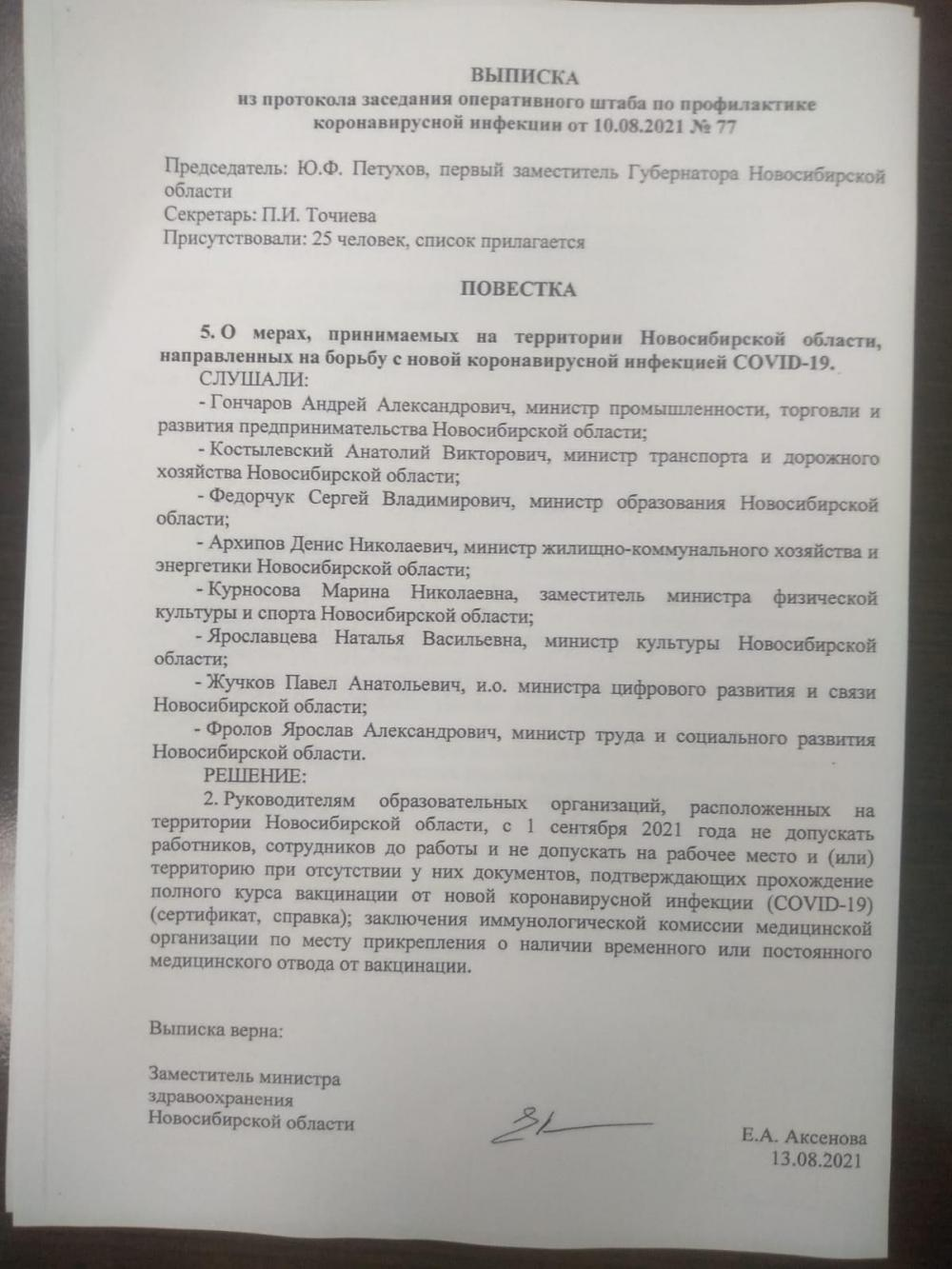 Фото В Новосибирской области объявили обязательную вакцинацию  работников образования от COVID-19 2