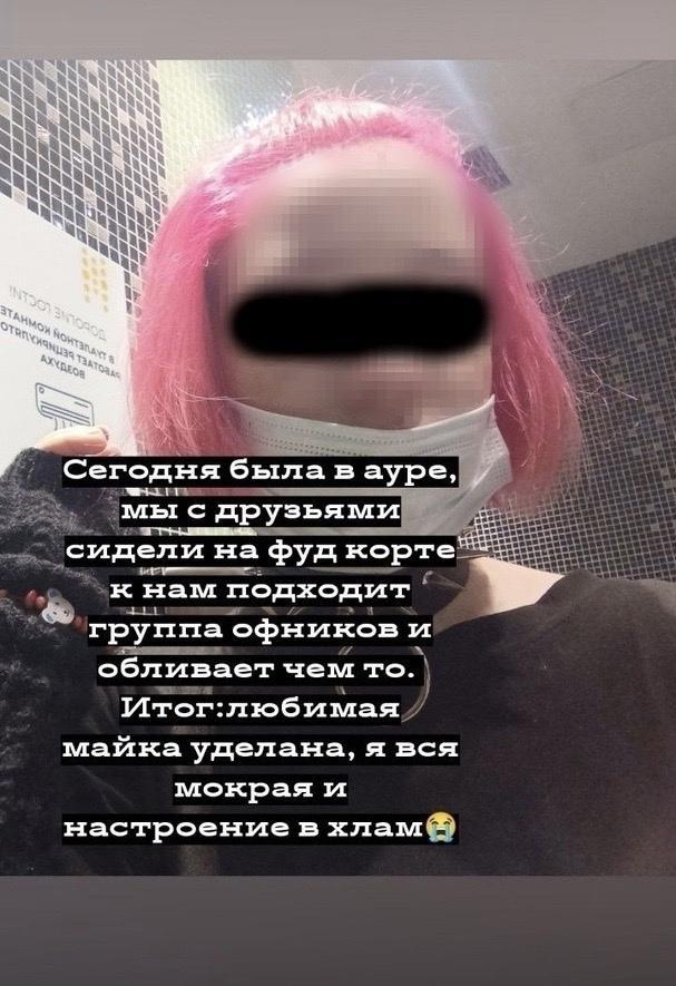 Фото «Вся мокрая, настроение в хлам»: облитая мочой девушка рассказала об инциденте в ТЦ в Новосибирске 3