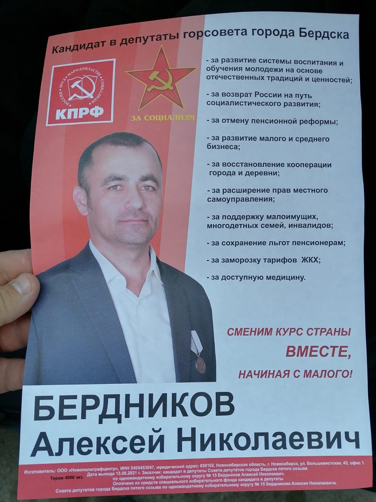 Фото «250 рублей в час, 1,5 рубля – газета»: как зарабатывают на выборах в Новосибирске 3
