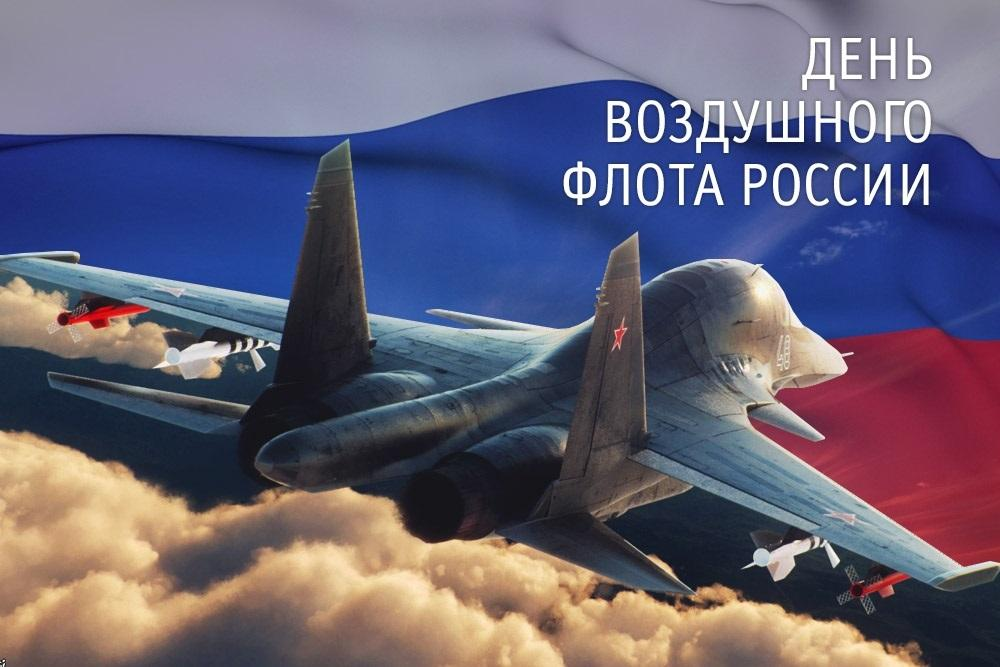 Фото Картинки и поздравления ко Дню Воздушного флота – 2021 – самые прикольные 5