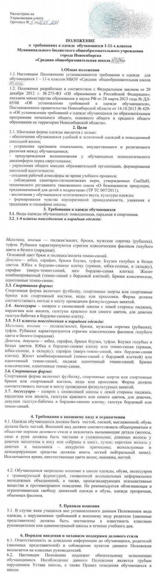 Фото «Смешит упор на элитарность, когда 45 человек не сдали математику»: в Новосибирске школьников обязали носить форму и запретили дезодоранты 2