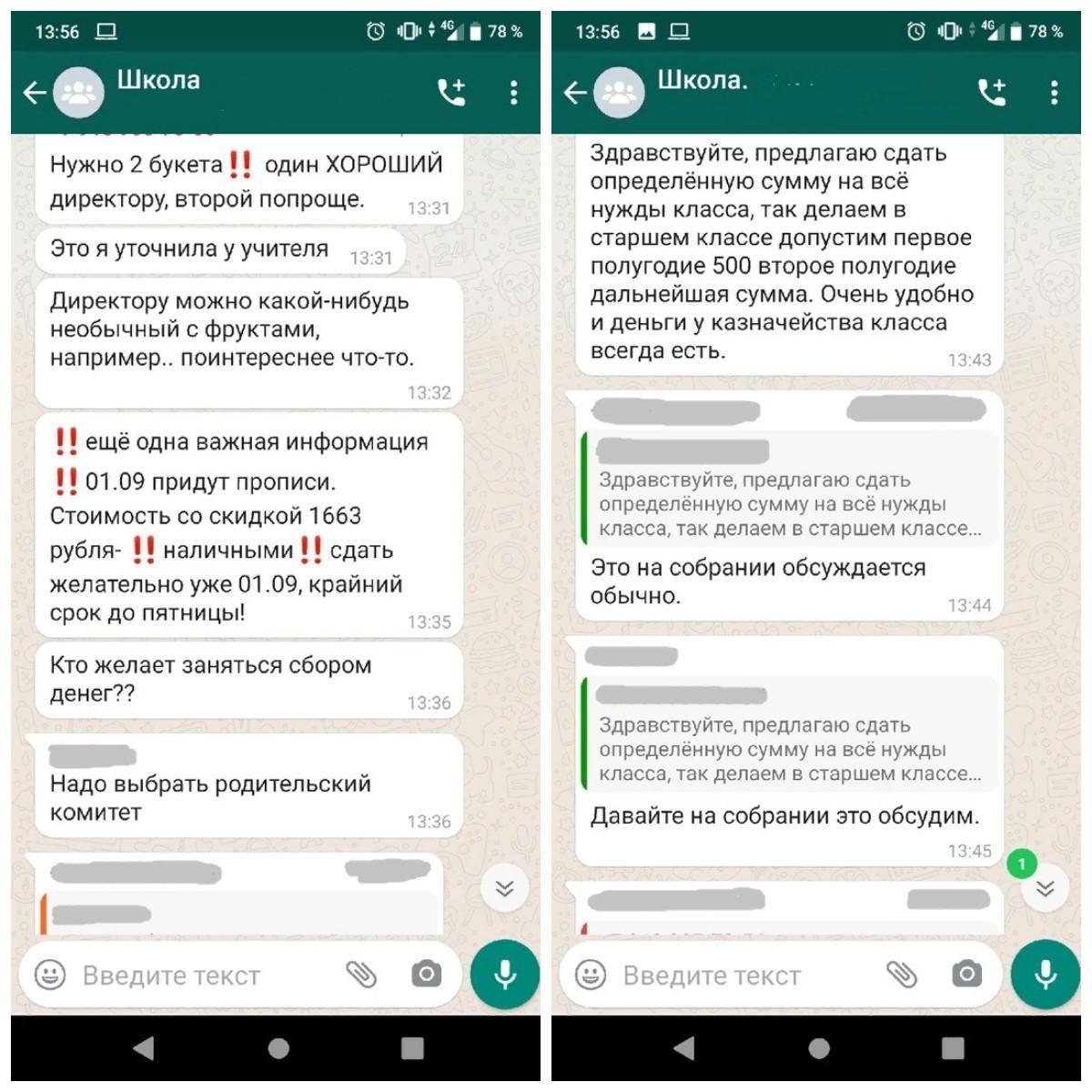 фото В Новосибирске родителям предложили сдать деньги на прописи и букеты к 1 Сентября 2