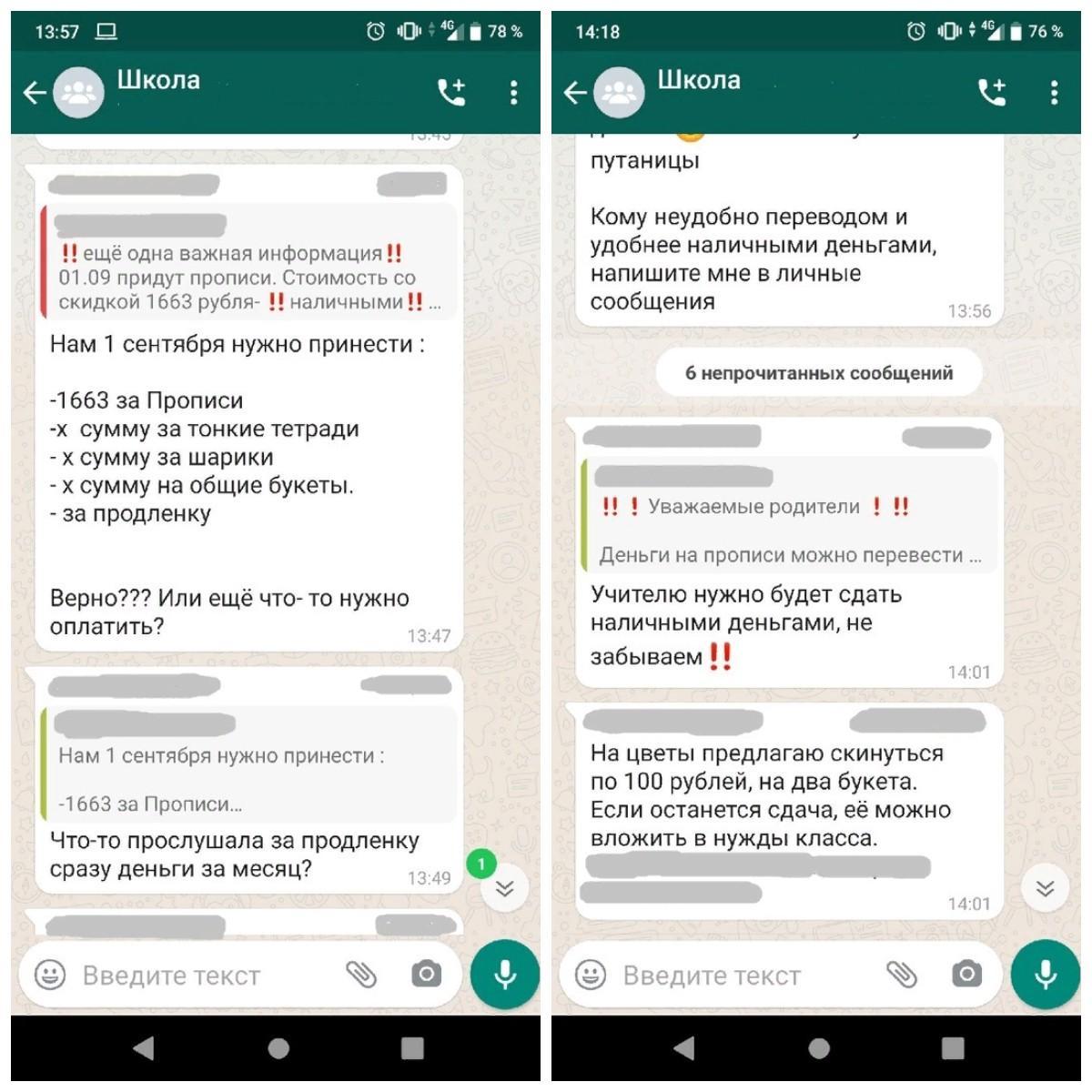 фото В Новосибирске родителям предложили сдать деньги на прописи и букеты к 1 Сентября 3