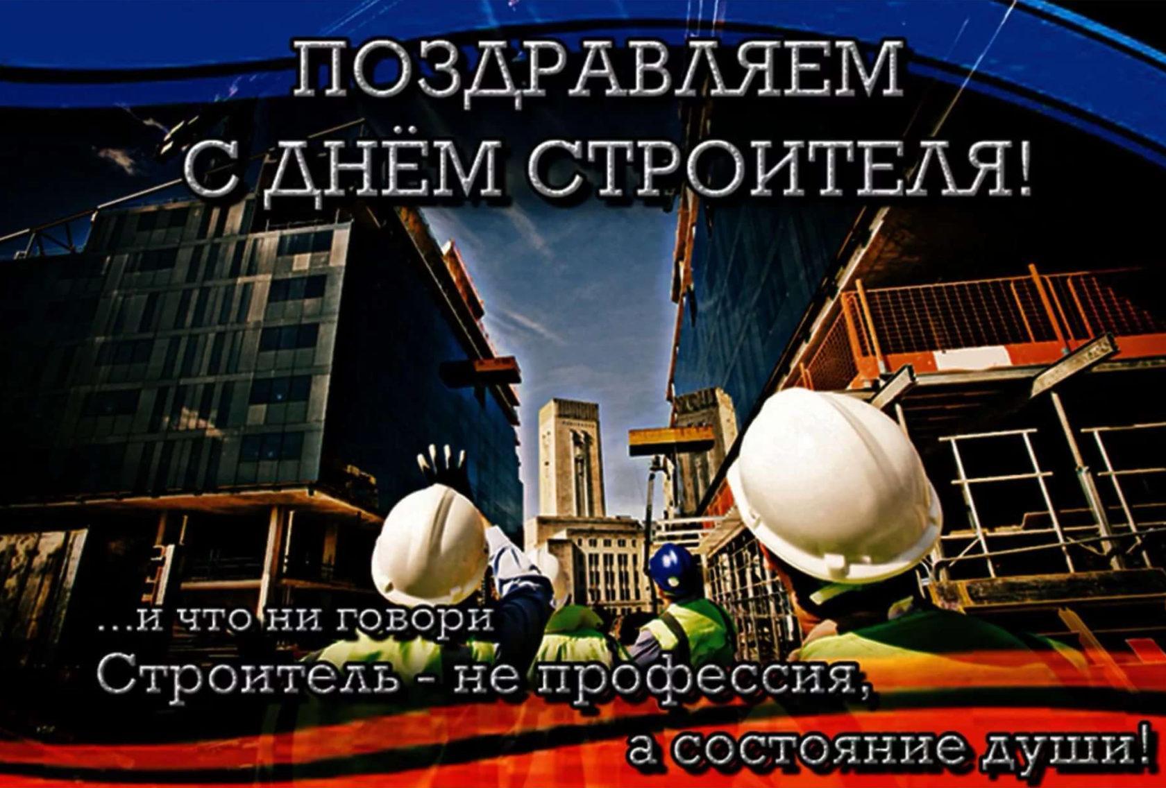 Фото Картинки и поздравления на День строителя – 2021 – самые душевные 6