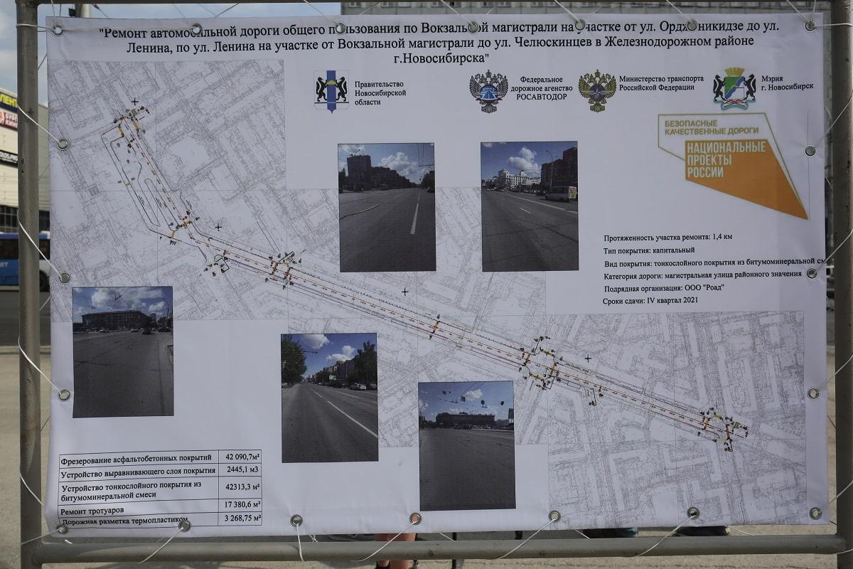 Фото После ремонта на Вокзальной магистрали общественный транспорт будет ходить по выделенной полосе 2