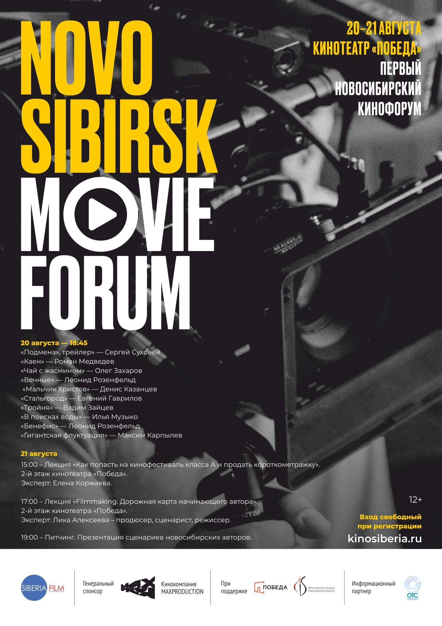 Фото Стала известна программа Первого новосибирского кинофорума Novosibirsk Movie Forum 2