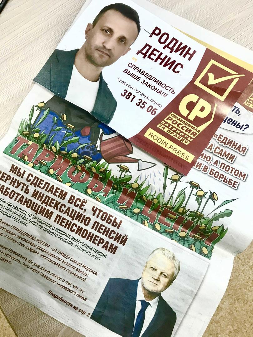Фото «250 рублей в час, 1,5 рубля – газета»: как зарабатывают на выборах в Новосибирске 4
