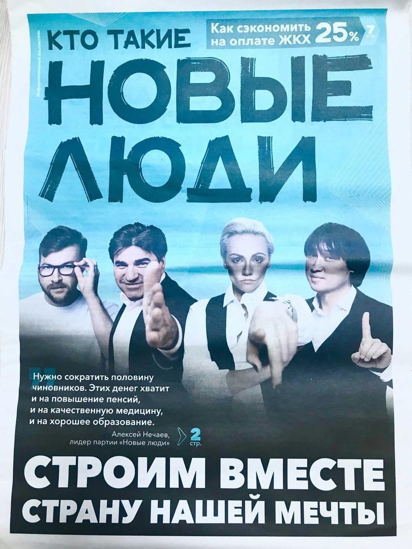 Фото «250 рублей в час, 1,5 рубля – газета»: как зарабатывают на выборах в Новосибирске 5