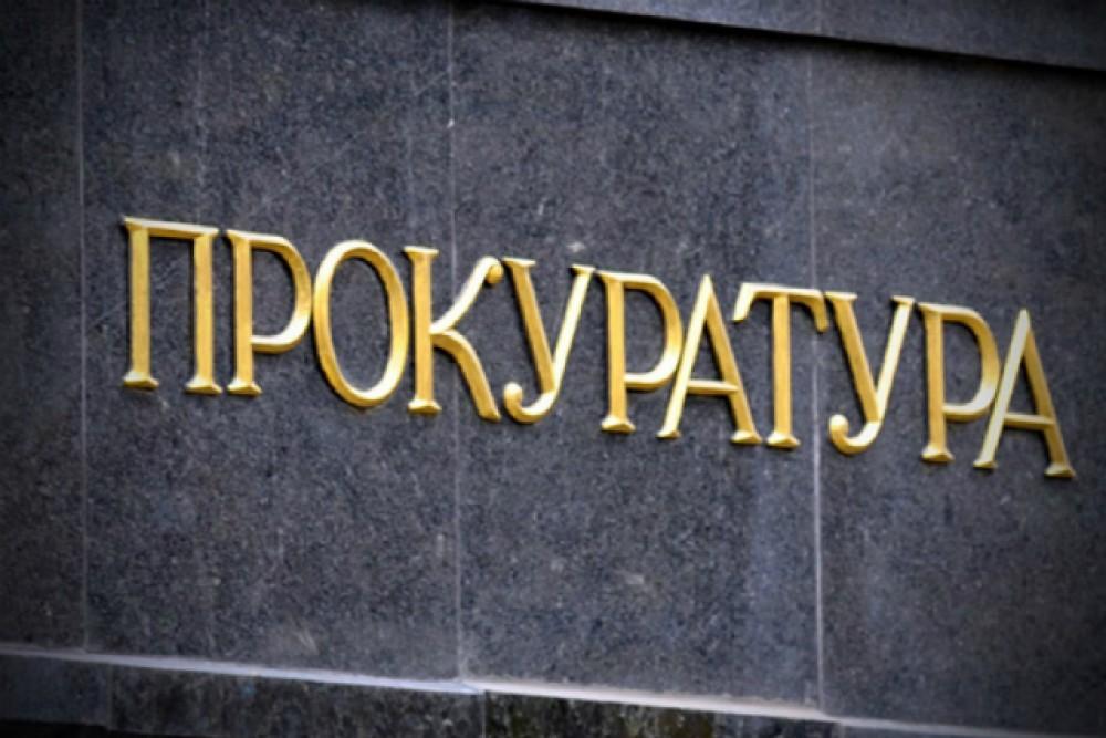 Фото Названы результаты проверки Генпрокуратуры в Новосибирске 2