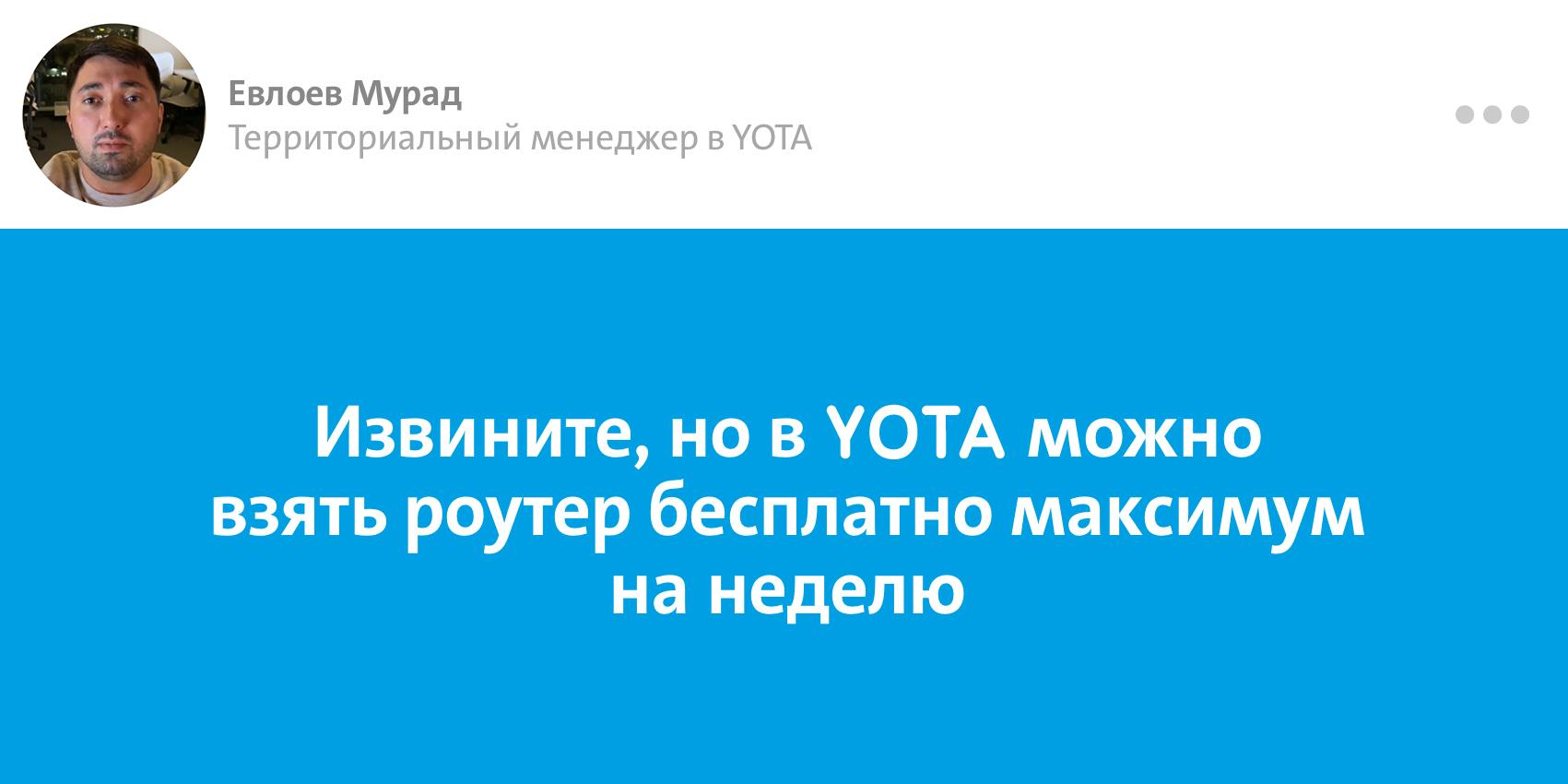 фото Извините, но Yota запустила новую рекламную кампанию 2