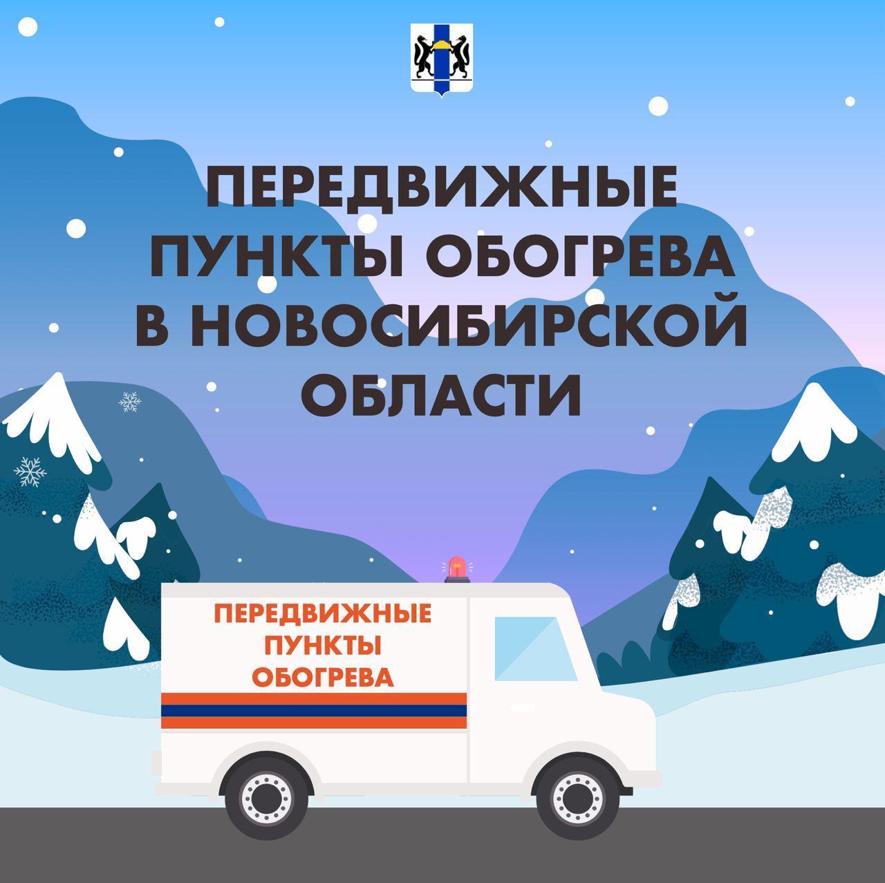 фото Кто поможет в мороз на трассе: полезная информация в картинках от новосибирского правительства 2