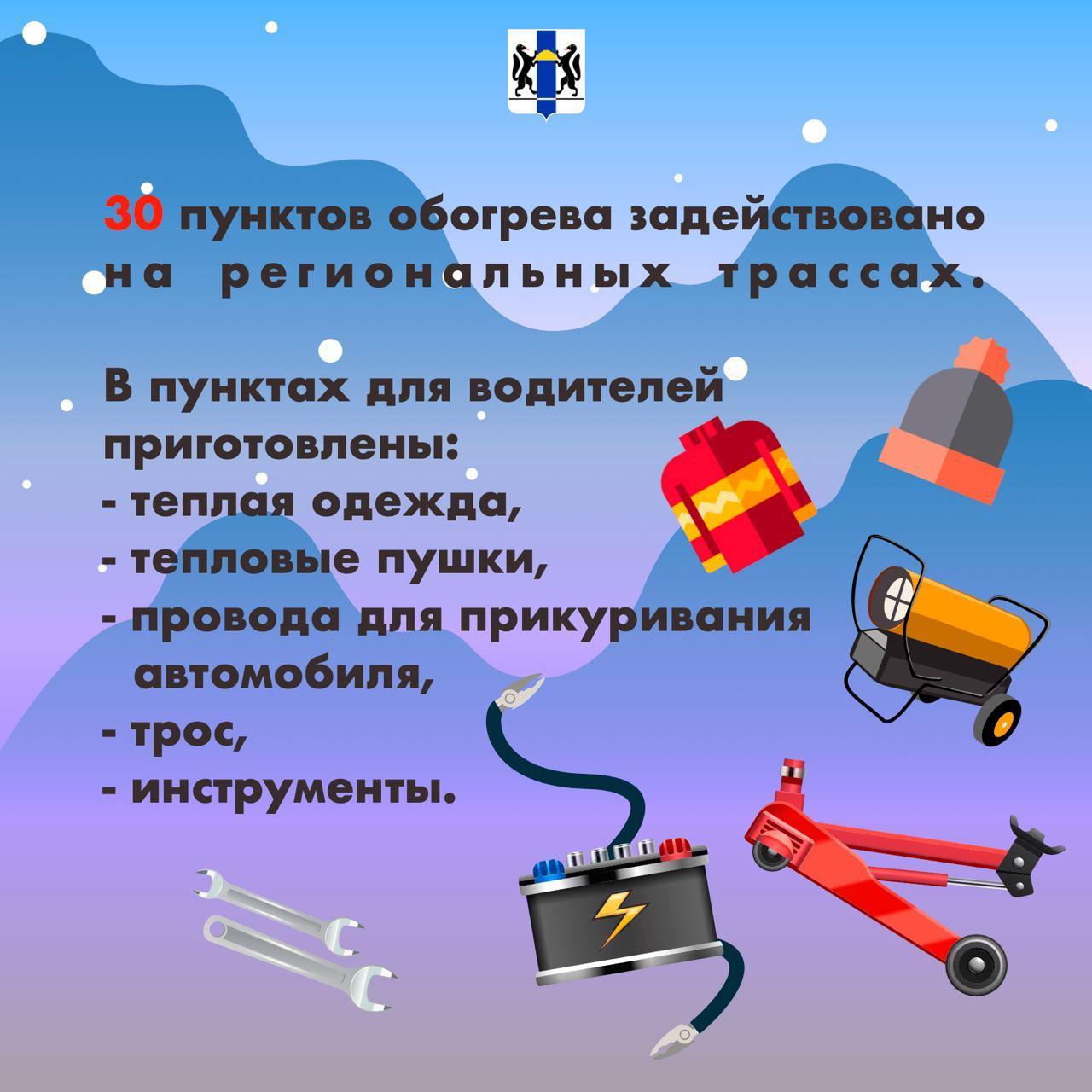 фото Кто поможет в мороз на трассе: полезная информация в картинках от новосибирского правительства 4