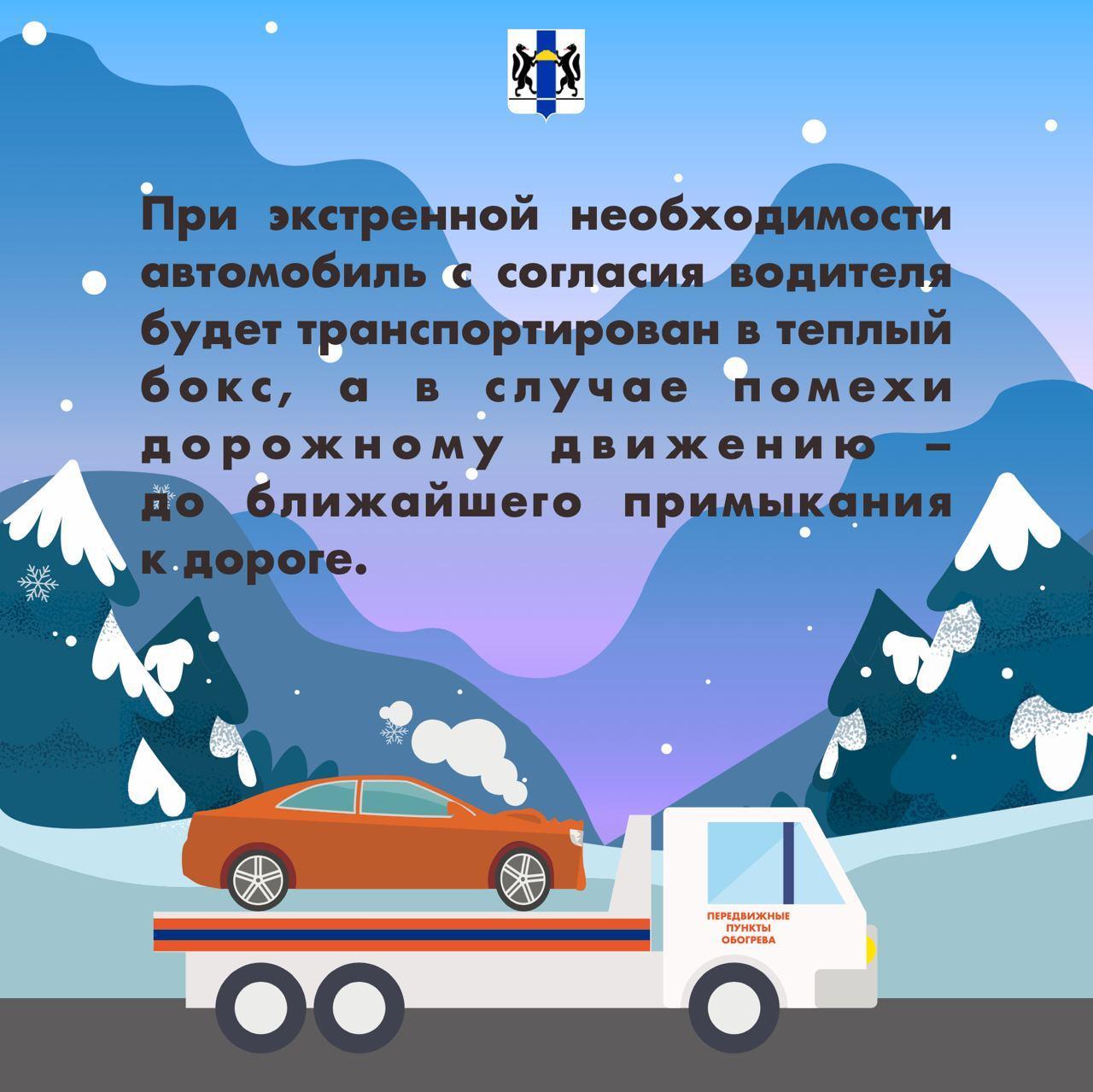 фото Кто поможет в мороз на трассе: полезная информация в картинках от новосибирского правительства 6