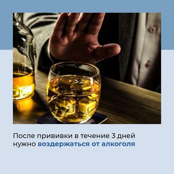 фото Правила вакцинации от коронавируса в картинках опубликовало правительство в Новосибирске 3